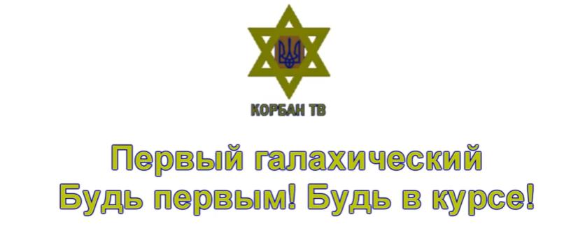 Корбан Тв