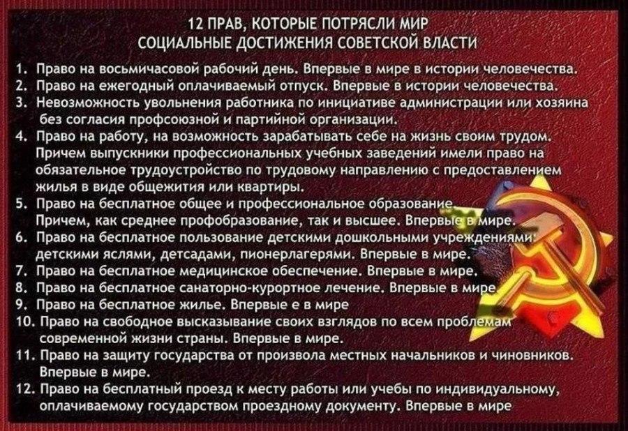 """Советский Союз был настолько """"хреновым"""", что уже 26 лет нам стараются это доказать..."""