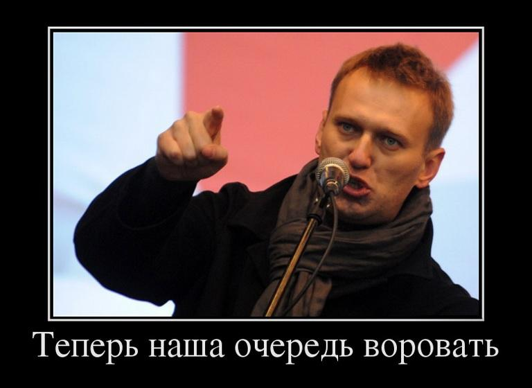Картинки по запросу проект навальный картинки
