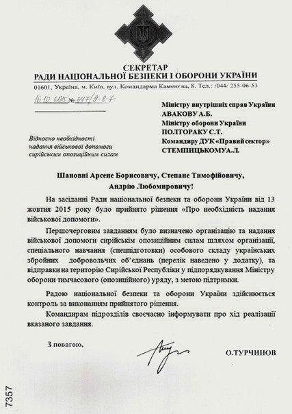 http://cont.ws/uploads/pic/2015/10/Turchinov_kCreWbm-QH0.jpg
