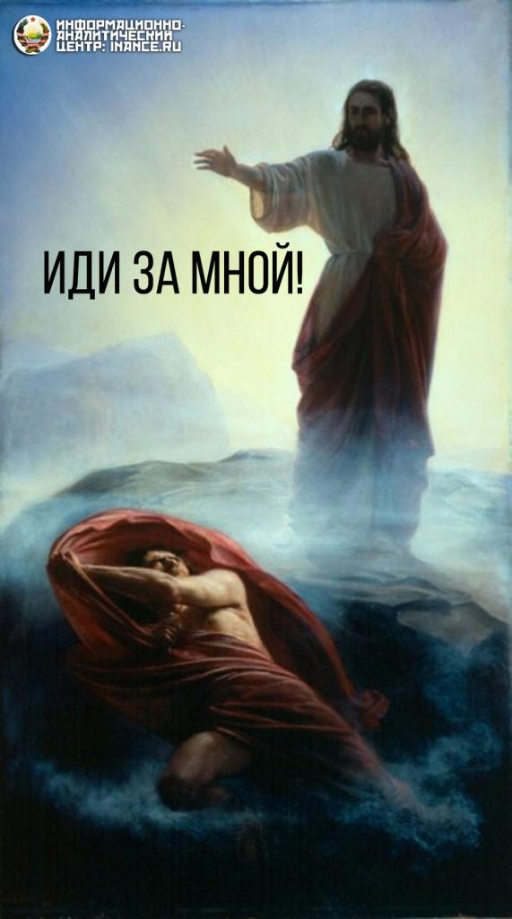 текстах Иисус говорит: