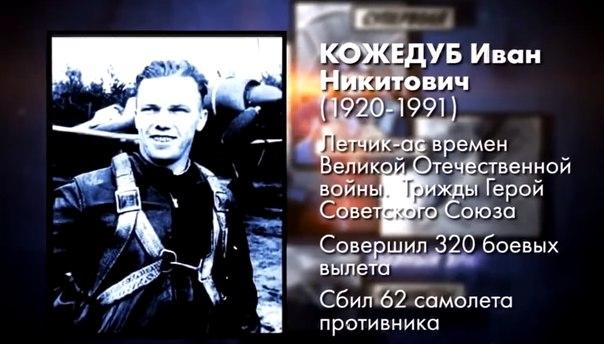 герои великой отечественной войны найти человека