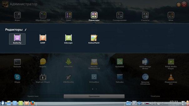операционная система роса скачать - фото 9