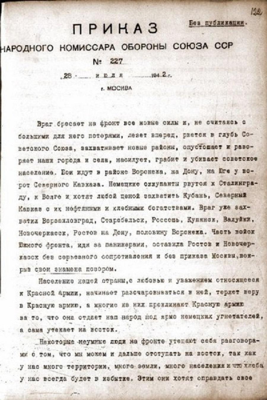 О приказе сталина № 227 «ни шагу назад! »: tatasoz.