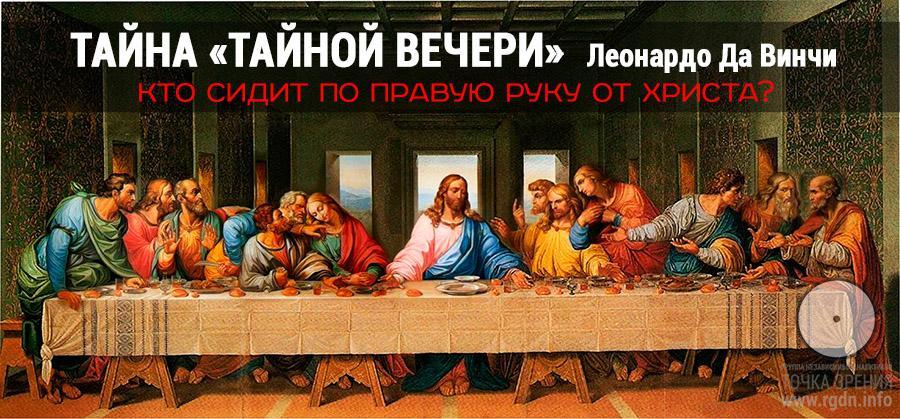 """""""Тайная вечеря"""" Леонардо да Винчи. Мария Магдалина или ..."""