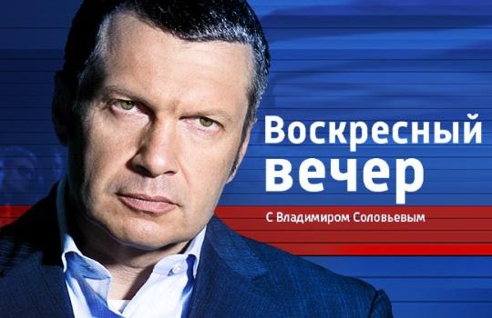 Воскресный Вечер с Владимиром Соловьевым 24.01.2016