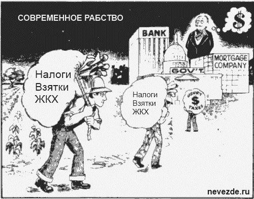 Картинки по запросу современное рабство в россии картинки
