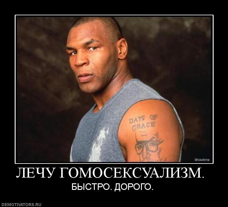 Россия 19 век гомосексуализм