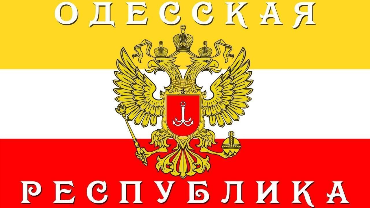 Одесская народная республика. Похоже начинается!