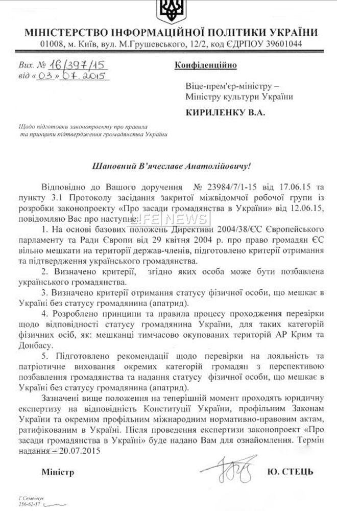 На Украине будут лишать гражданства за нелояльность к власти…