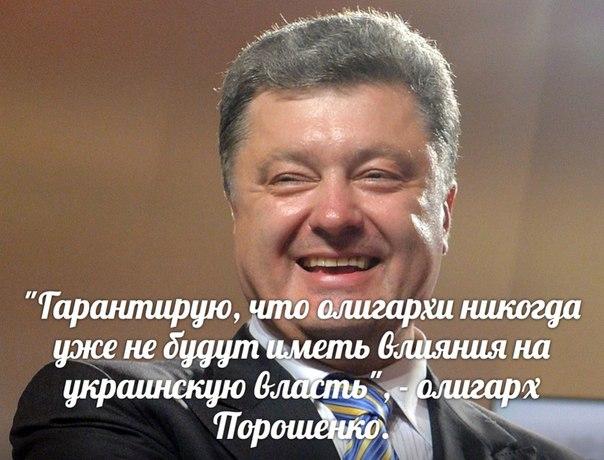 Это, скорее всего, результат договоренности Фирташа и Порошенко, - Чумак об абонплате за газ - Цензор.НЕТ 6745