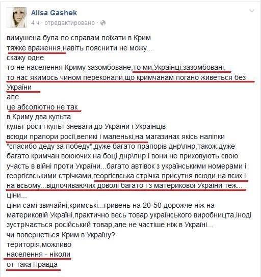 Оккупационные власти Крыма обещают за две недели заменить украинские товары российскими - Цензор.НЕТ 6075