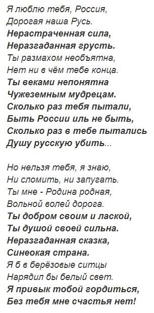 скачать сейчас песню я люблю тебя россия