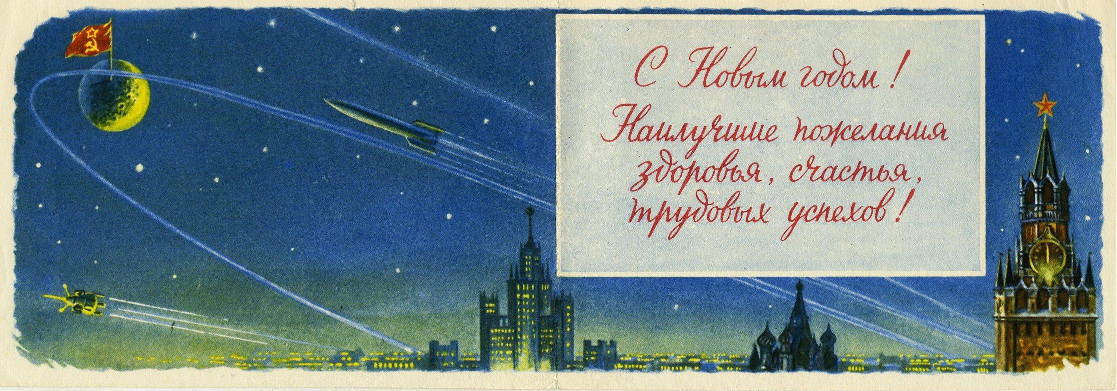 Открытка телеграмма с новым годом, днем рождения