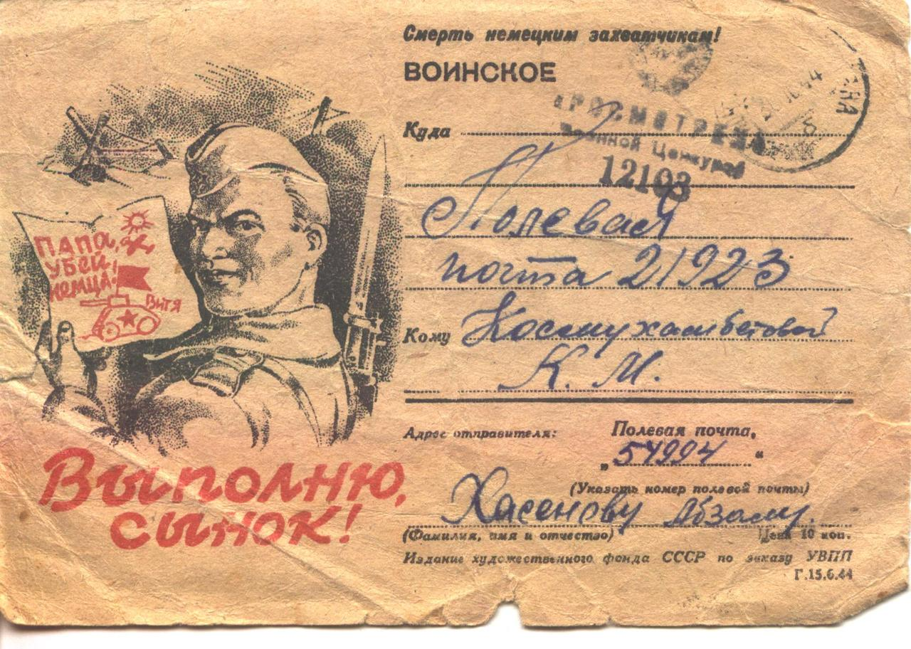 Солдатские открытки с напечатанным текстом, картинки