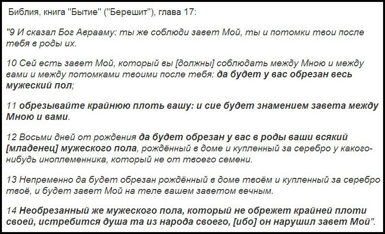 582f76625a01 Тайный смысл еврейского обрезания и почему обрезанные рабы Иеговы оказались  в России: blagin_anton