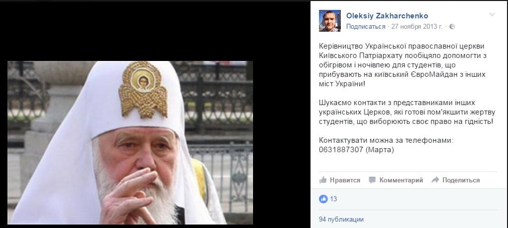 этой религиозный фактор на украине (Преображенская Площадь) Вакансии