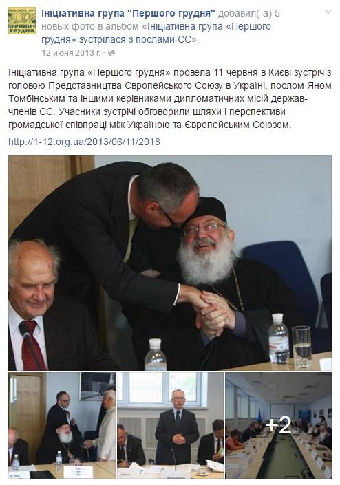 религиозный фактор на украине городской общественный транспорт