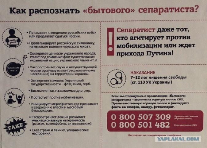 Стукачество... в крови на Украине...