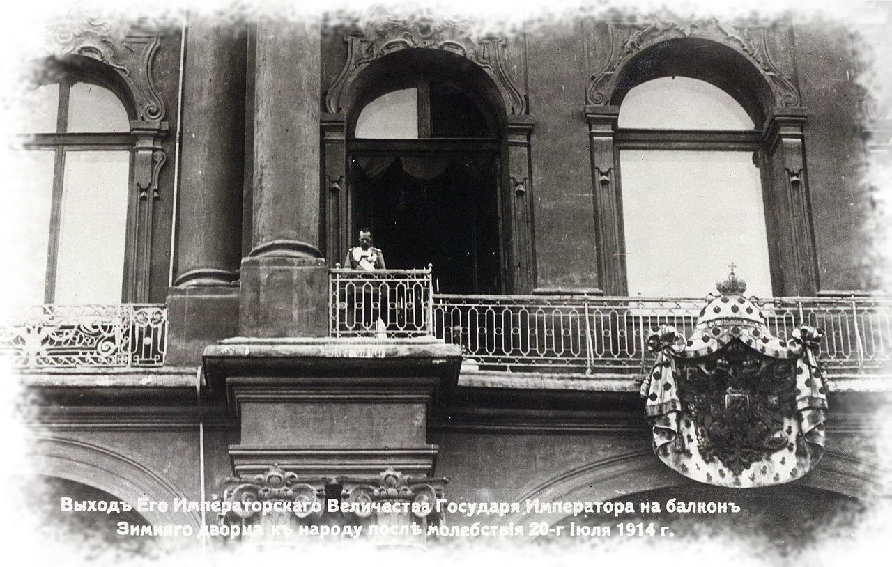 1914 г. Вторая отечественная война