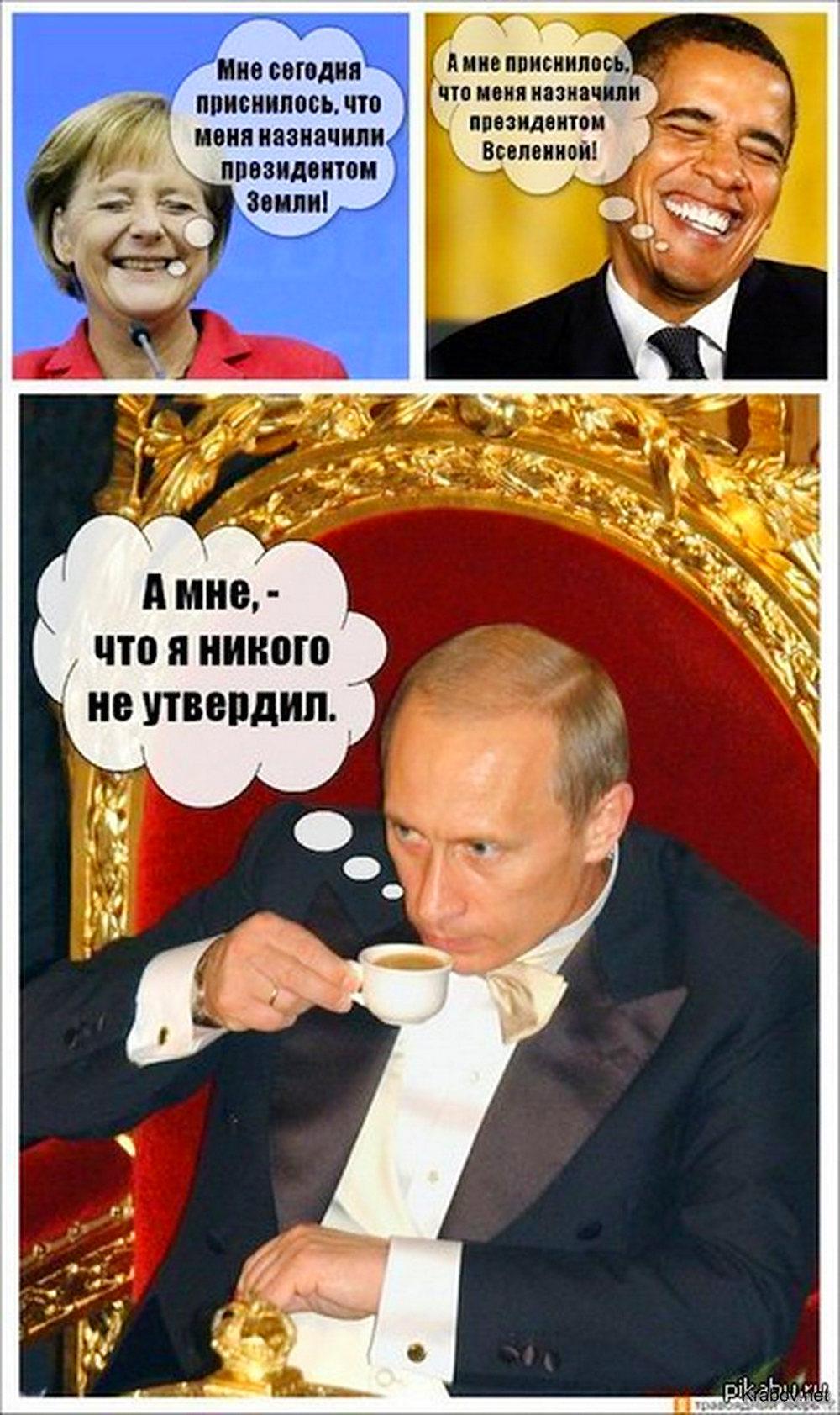 Приколы с президентами картинки, поздравления