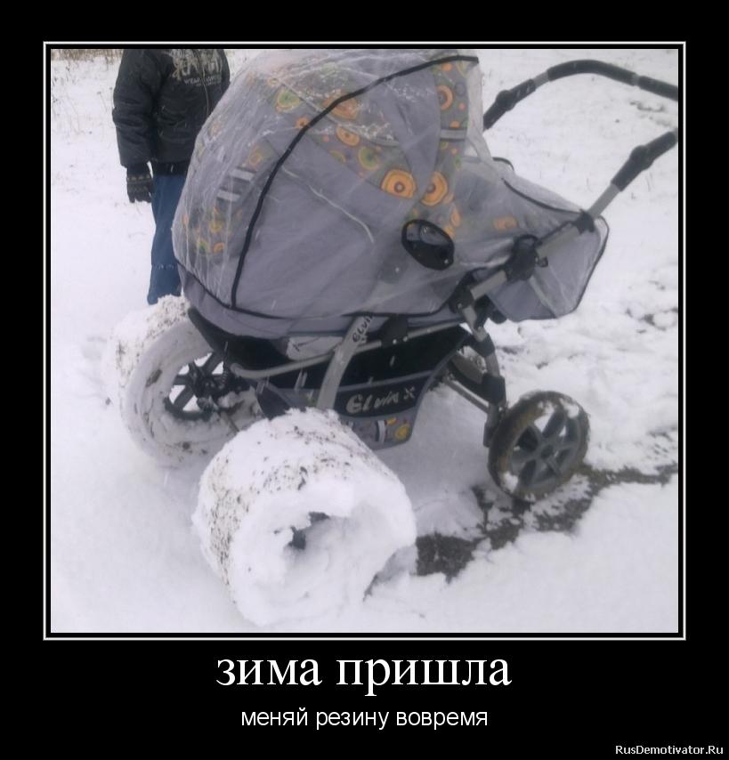 Первый день зимы демотиватор