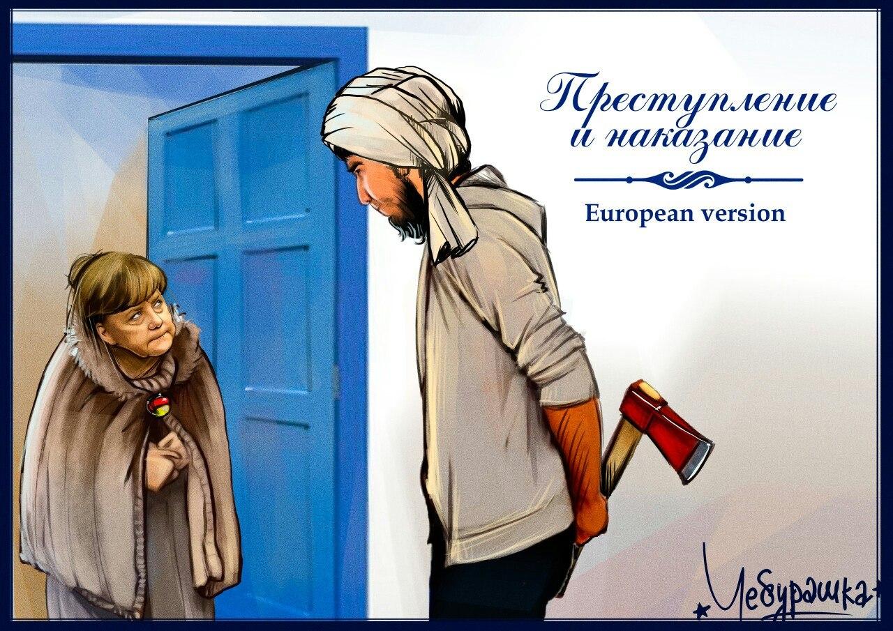 Европа без иллюзий: Но разведка доложила точно...