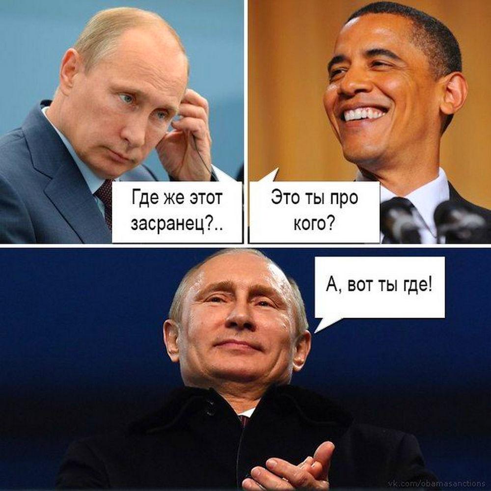 Пример, приколы с президентами картинки