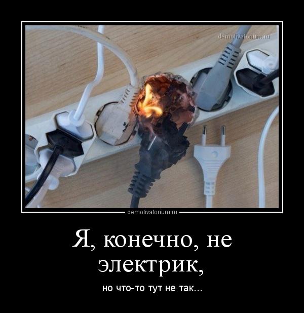 демотиватор про электричеству каждом