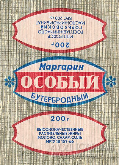 Продукты питания СССР и нашего времени