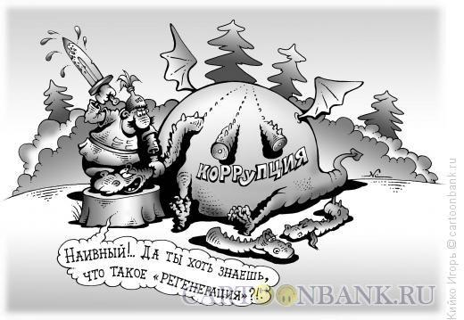 Картинки по запросу коррупция в РФ картинки