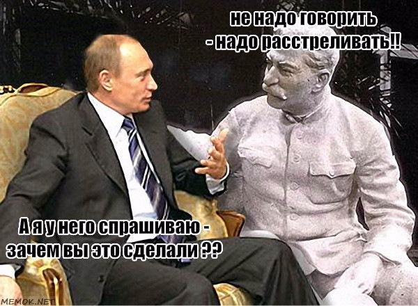 Про Сталина, еврочиновников и российских борцунов-либералов