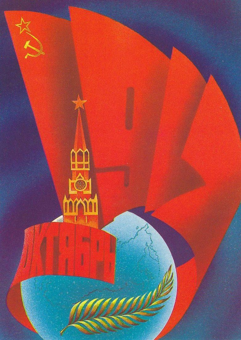 Картинки, с праздником 7 ноября картинки советские