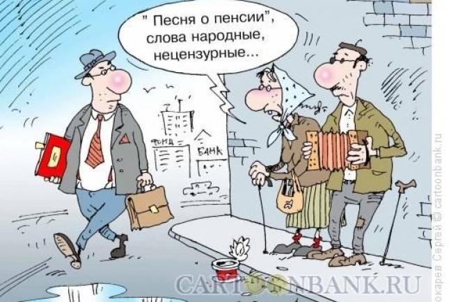 Картинки по запросу карикатуры о пенсии