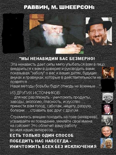 Два рода евреев