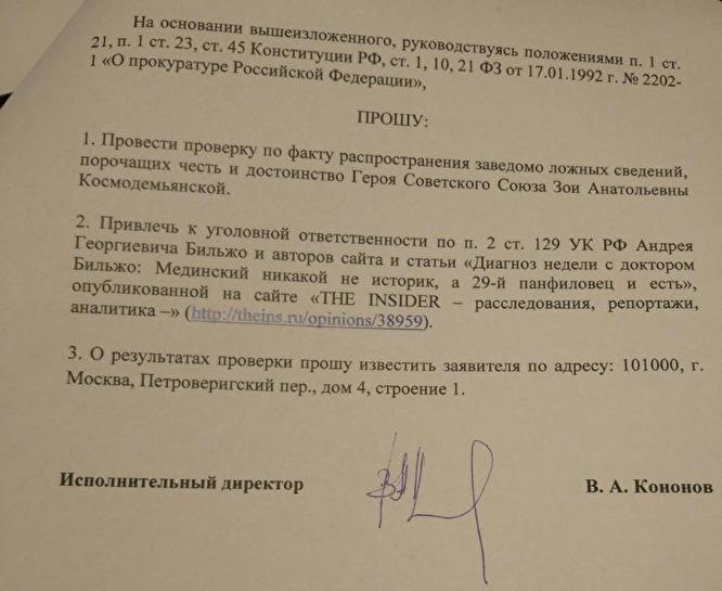 Запись к врачу детская больница город воскресенск