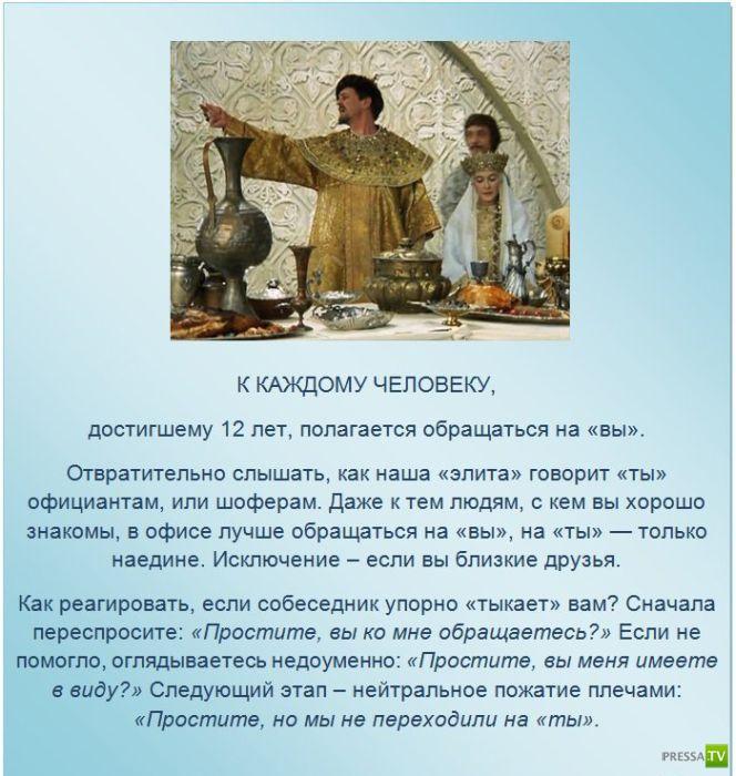 Почему в России отсутствует личное обращение?
