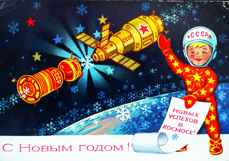 Открытка с космосом, открытки февраля
