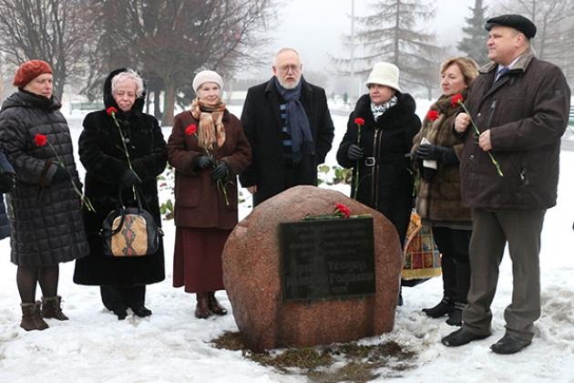 Калининградская интеллигенция у камня на месте дома, где жил Гофман