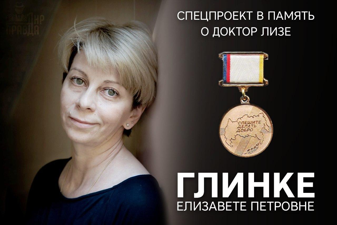 Памяти Доктора Лизы (Елизаветы Петровны Глинки) посвящается