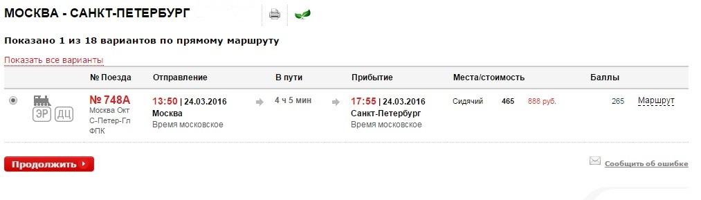 Цены на авиабилеты в Санкт Петербург Россия