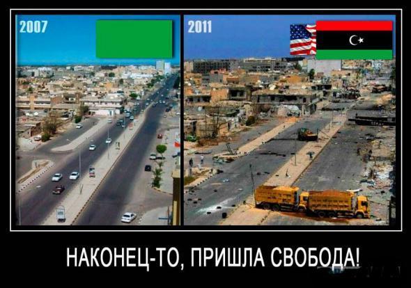 Картинки по запросу Ливия до и после арабской революции