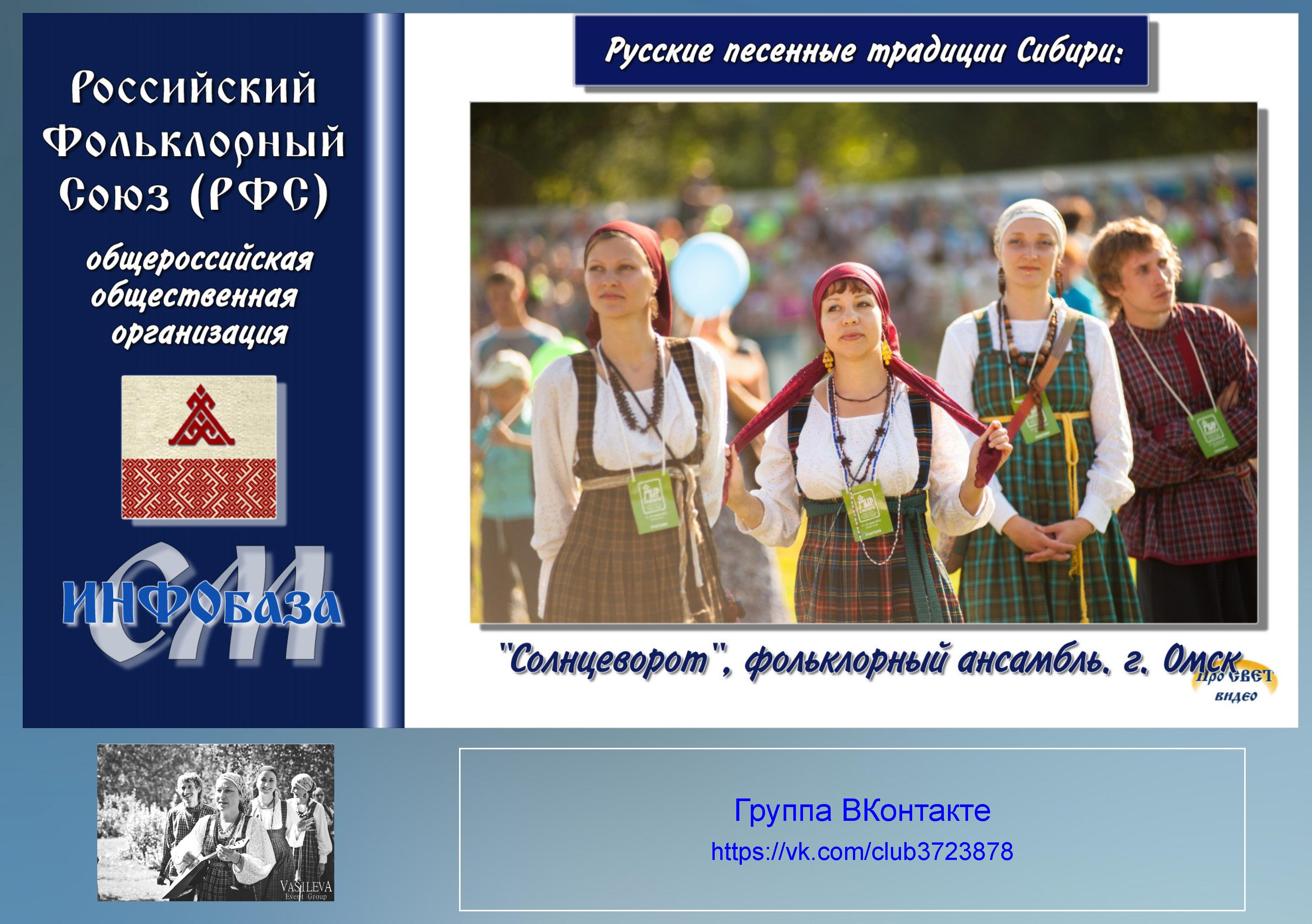 folklornaya-gruppa-volyushka-video