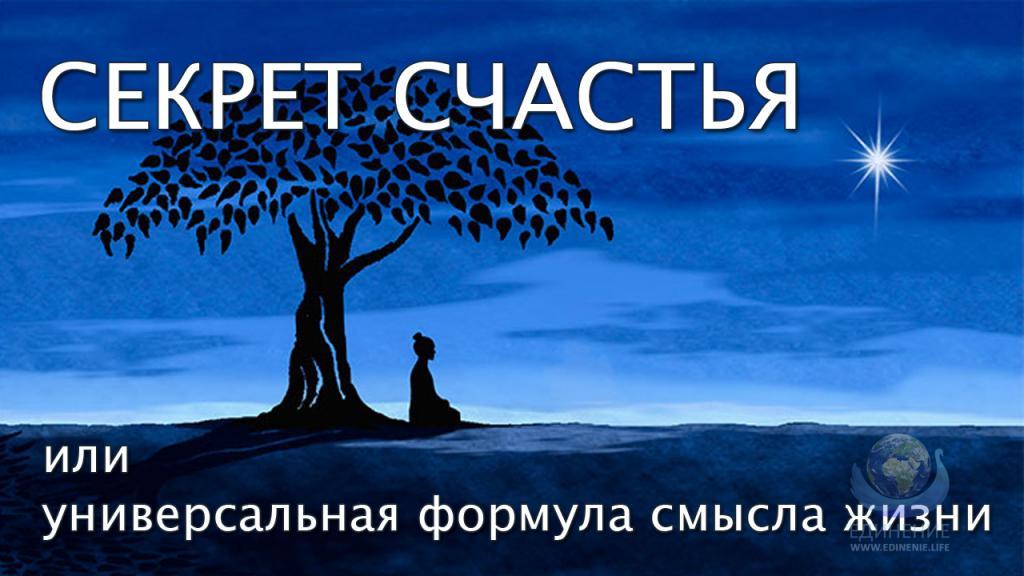 Картинка секрет счастья в том что