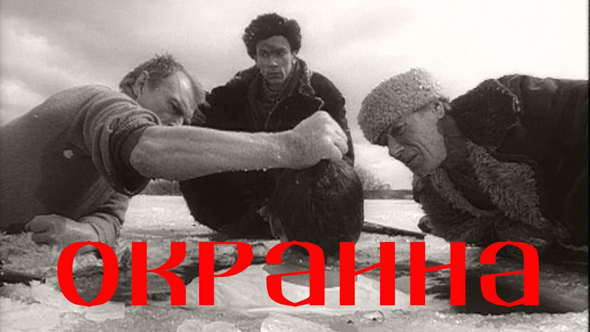 Алексей Балабанов Дурак фильм