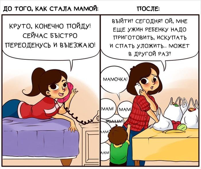 Комиксы с мамочками фото 293-124