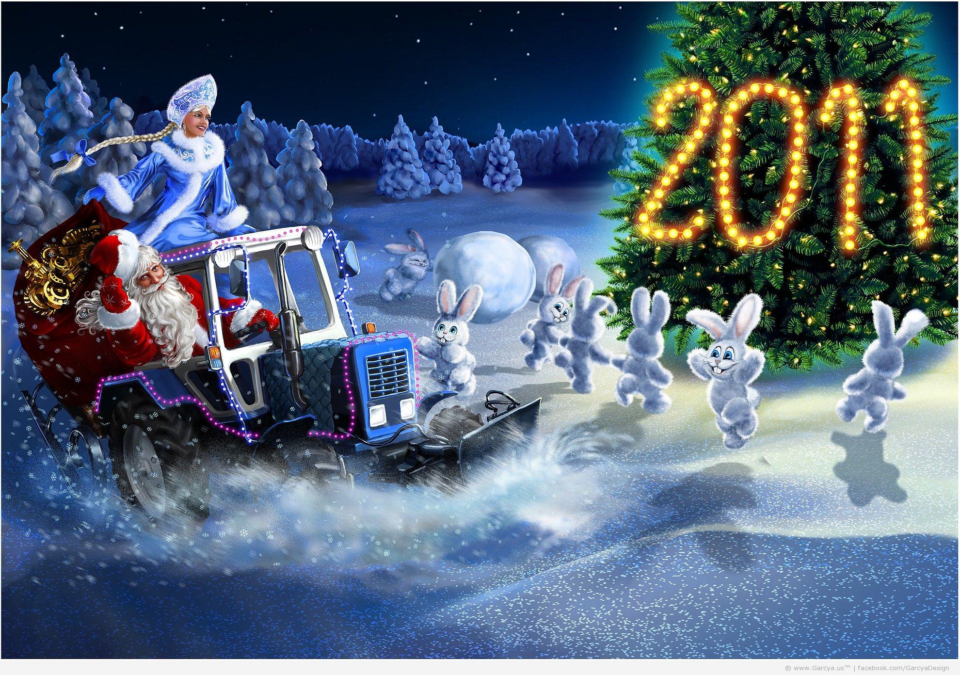 Ические открытки с новым годом для него, юбилеем поздравить