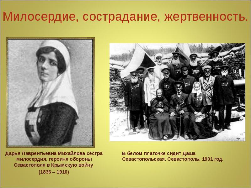 Даша севастопольская стихи