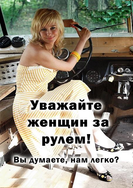 Женщина водитель картинки с надписями, для многодетной