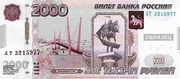 новые деньги фото 2016 в россии